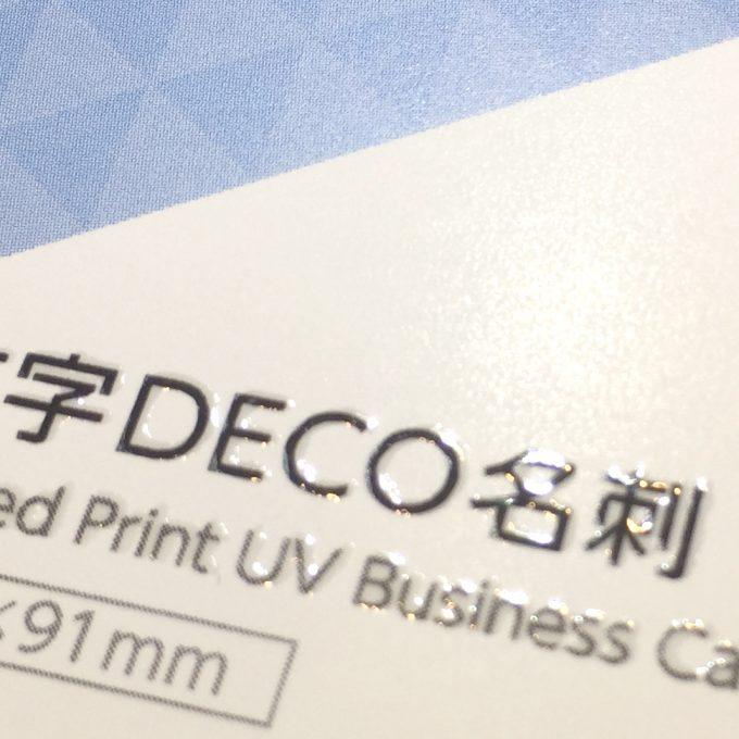 ビスタプリント 文字DECO名刺