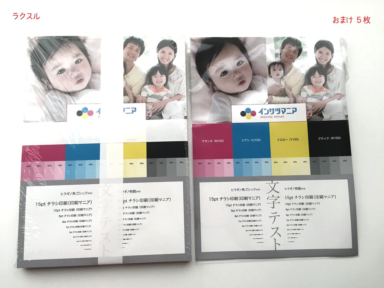 ラクスルで A4チラシを印刷しました。チラシ印刷比較・レビュー・評価・口コミ