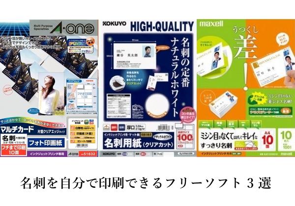 名刺作成〈完全無料〉おすすめフリーソフト3選!