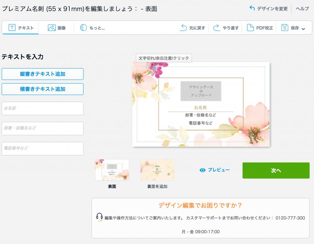ビスタプリント 名刺印刷 ウェブ編集ソフト