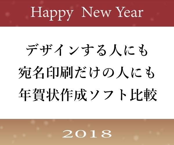 2018年 年賀状作成ソフト おすすめ3ソフトを比較【筆まめ / 筆王 / 筆ぐるめ】