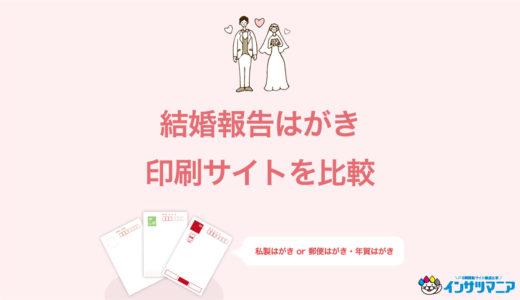 【激安です】おすすめ結婚報告はがき5社の値段を比較 2021年
