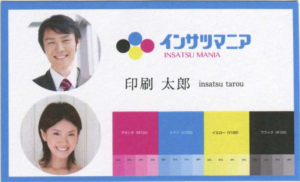 グラフィック 名刺印刷の画質(オンデマンドの場合 / 上質紙)