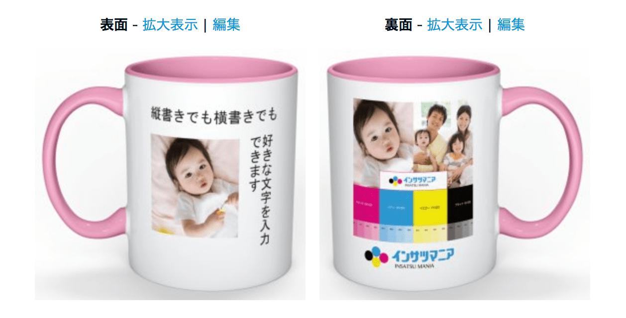 安い!自作マグカップが印刷できるおすすめ3社!【実際に作った写真あり】