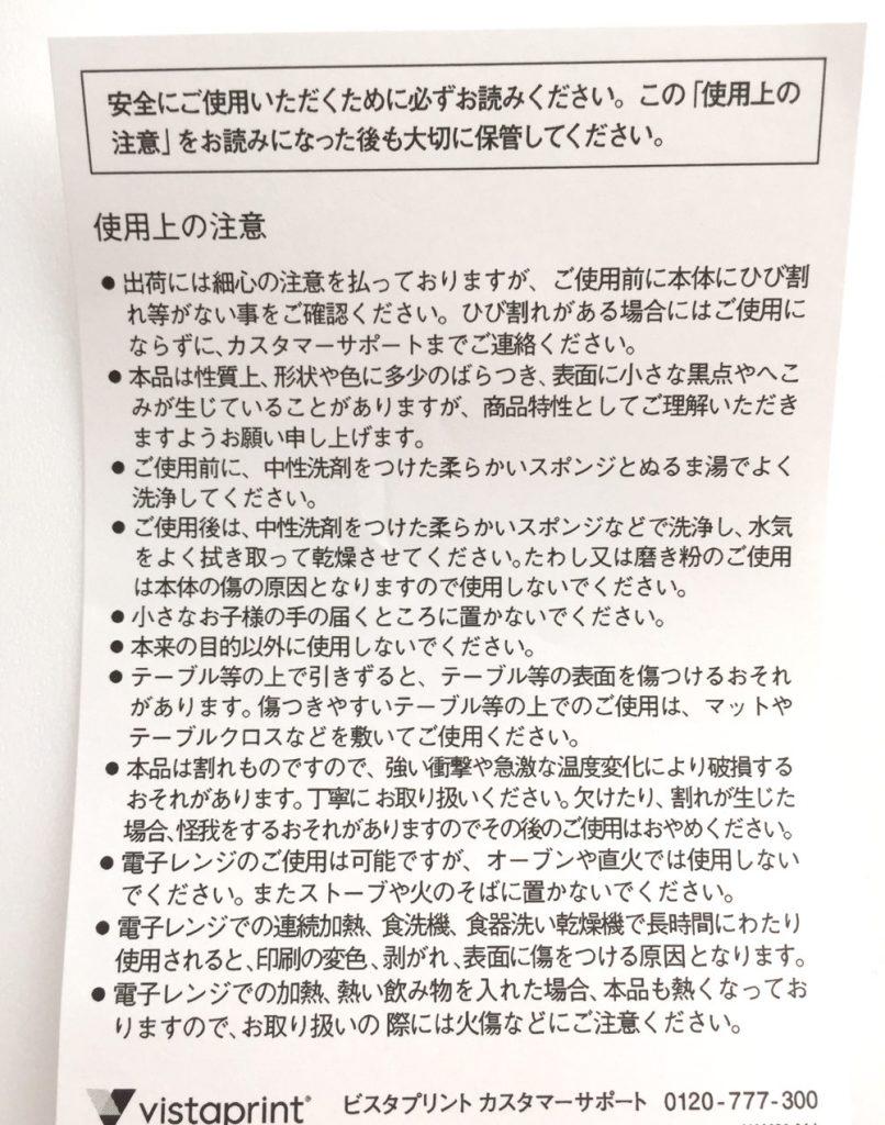 ビスタプリント のマグカップ 使用説明書