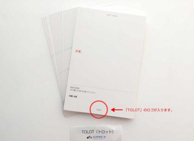 TOLOT(トロット)年賀状印刷 切手面