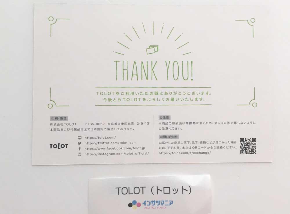 TOLOT(トロット)年賀状印刷 同封のカード