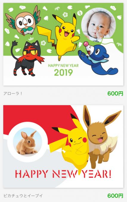ポケモンの年賀状デザイン
