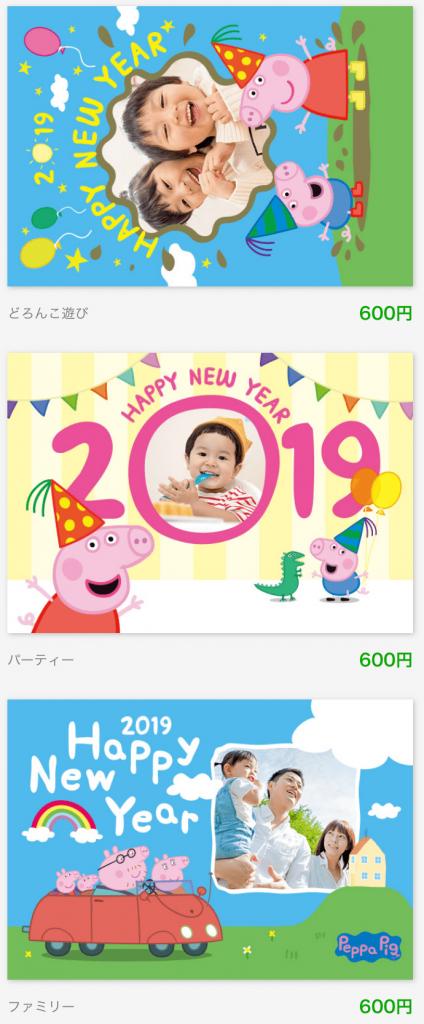 ペッパピッグの年賀状デザイン