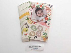 TOLOT(トロット)年賀状印刷