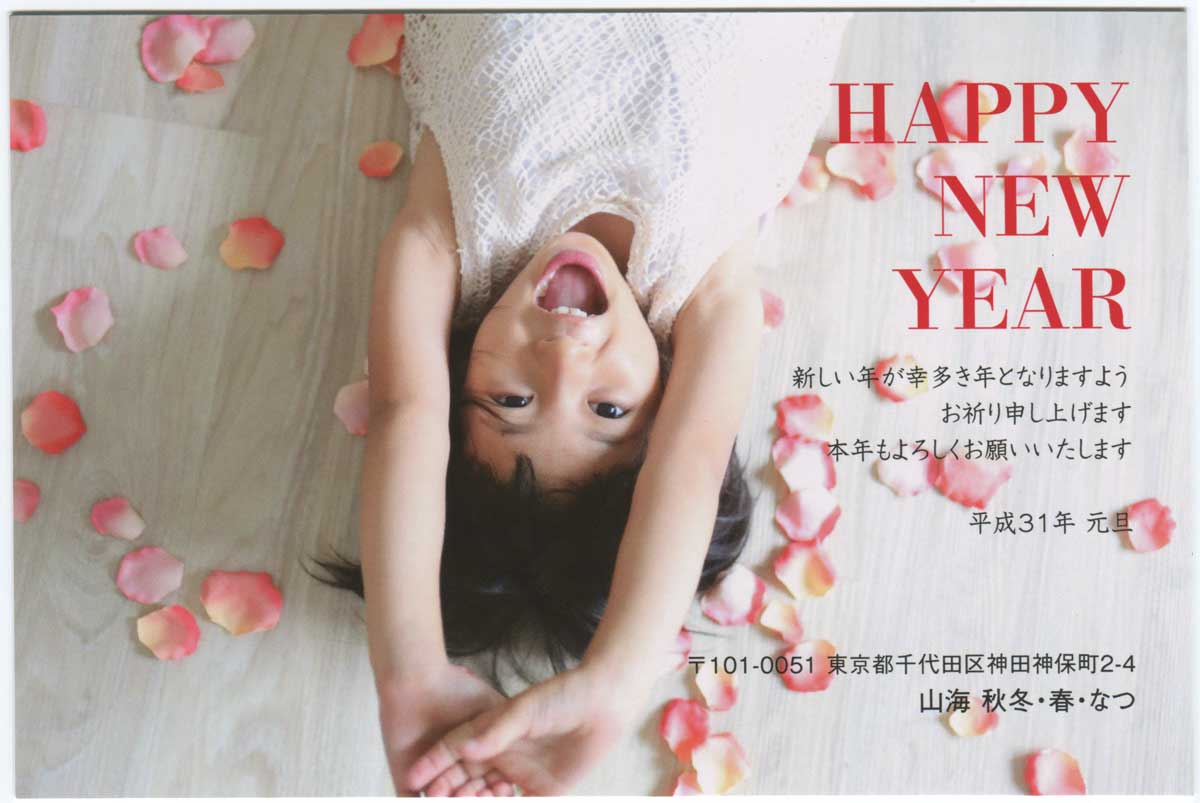グラムプリントの年賀状印刷作成レビュー!【画質比較/評価/口コミ】