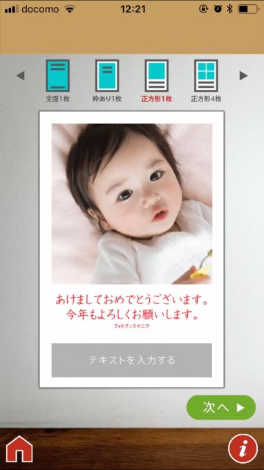 グラムプリント 年賀状アプリ 編集画面