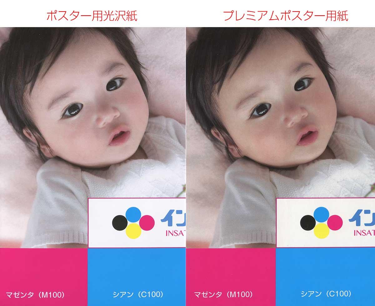 【2019年】ポスター印刷が安い!おすすめ5社を比較【実際に作成した写真あり】