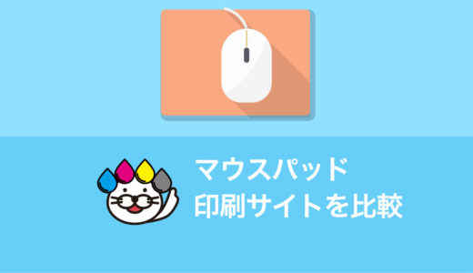 安い!1枚から作れるマウスパッド印刷3社を比較!実際に作成ししたレビューあり