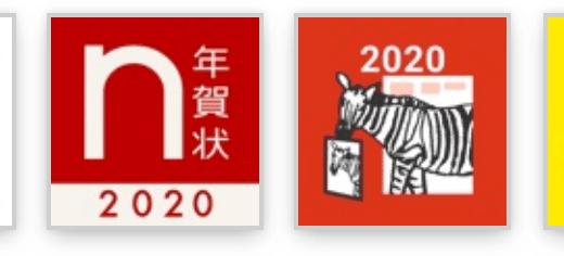 無料あり!2020年おすすめ年賀状アプリ6社を比較!