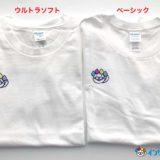 ビスタプリントでTシャツ2種を作成!ウルトラソフトとベーシックの違いは?