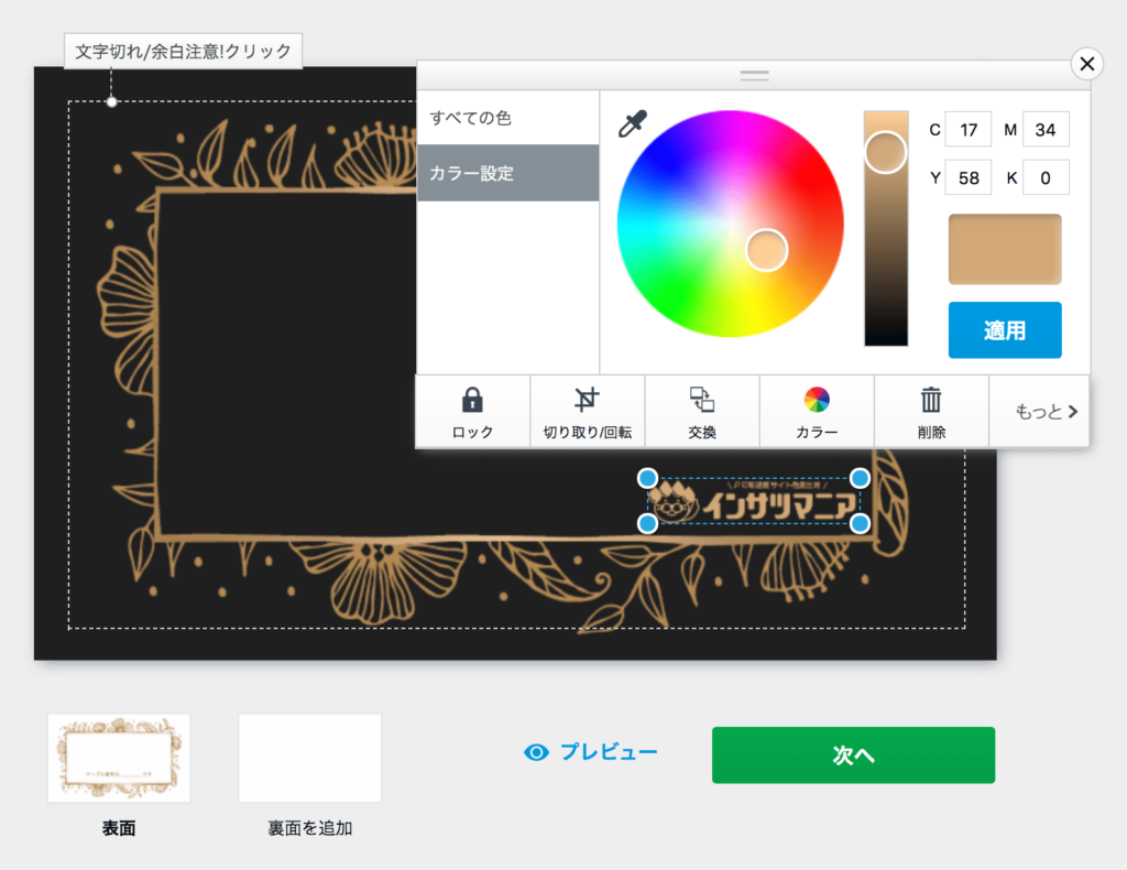 ビスタプリント名刺(アクセサリー台紙制作)変種画面