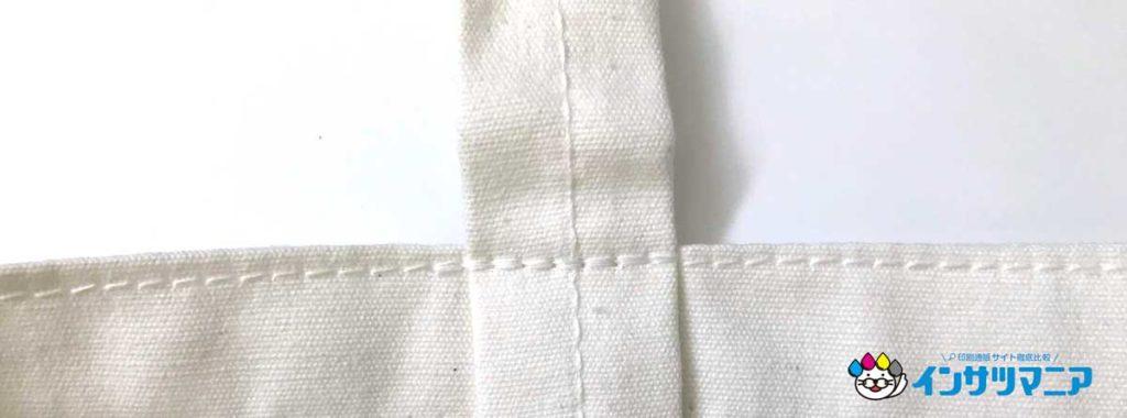 ビスタプリント エコバッグ(トートバッグ) ハンドル(持ち手)とバッグ本体の縫い付け部分(表側)