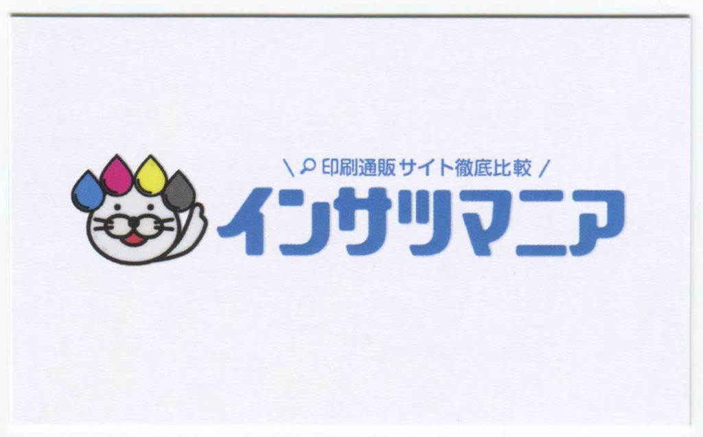 ビスタプリント DECO名刺 スキャニング画像