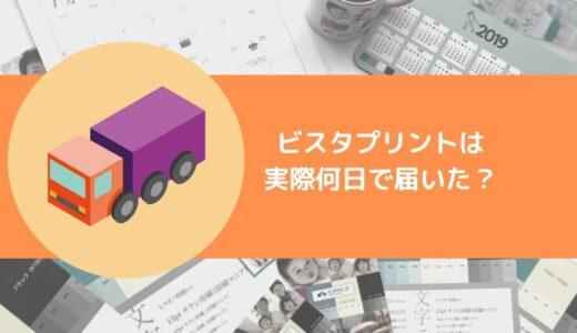ビスタプリント19商品の実際の納期を検証!エクスプレス出荷も試してみたら◯日で届きました
