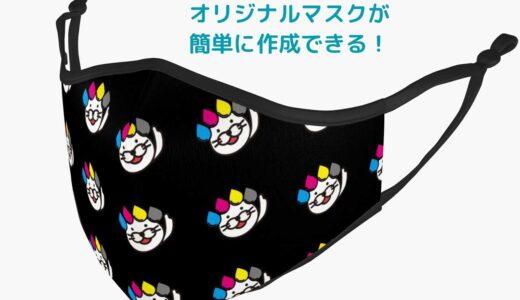 超簡単!オリジナルマスクが1枚から作成できるビスタプリントのマスク!(企業・チーム・同人販売用にも使える)