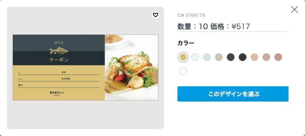 レストランのクーポン券に向いているデザインテンプレート